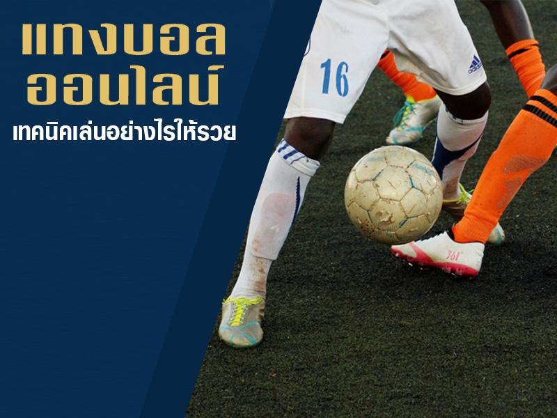 วิธีแทงบอลUFABET เว็บเข้าใช้งานไม่ยุ่งยาก ด้วยเมนูภาาาไทย